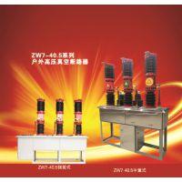 ZW7-35/2000-31.5户外高压真空断路器