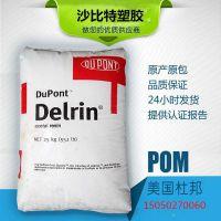 原产杜邦POM Delrin 100AF高粘度 耐磨