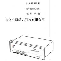 中西(LQS现货)汽车行驶记录仪型号:SL6680库号:M332421