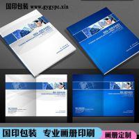 浙江宣传册印刷公司 国印