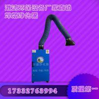 焊烟机净化器设备湫鸿环保废气净化器处理制造商设备