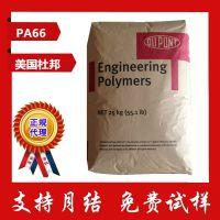 热稳定性 耐磨 纤维尼龙PA66/美国杜邦/70G13HS1-L