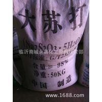 临沂永嘉化工直销优质大苏打  硫代硫酸钠