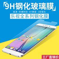 乐视1S 1PRO乐视2 MAX2 PRO3手机屏幕贴膜 钢化膜玻璃膜保护贴膜