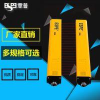 光栅光幕意普传感器红外线光电冲床保护器安全光栅安全光幕ESN