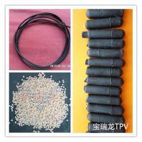 供应耐底温-60度的电线电缆用热塑性弹性体TPV