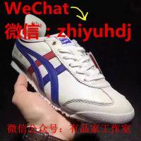 Onitsuka Tiger鬼塚虎运动板鞋东莞代工厂直销货源一件代发货