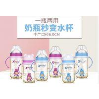 240ml中广口PPSU奶瓶水杯两用型 PPSU奶瓶厂家