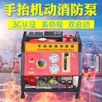厂家供应手抬机动消防泵 隆泰消防