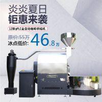 炎炎夏日钜惠来袭南阳东亿工厂专用商用大型咖啡烘焙设备 咖啡烘焙全套设备