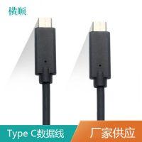 厂家直供 公对公Type-c3.1数据线 USB C移动硬盘数据线 充电线二