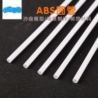 模型材料ABS圆管 空心圆管 塑料管 diy制作材料沙盘模型