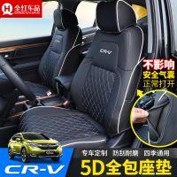 专用于本田CRV坐垫全包夏2017款新CRV汽车坐垫套四季通用装饰改装