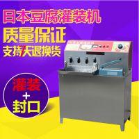 日本豆腐灌装机玉子豆腐封口机器嫩鸡蛋包装成型机自动灌浆