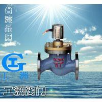 ZCZP活塞式蒸汽电磁阀 蒸汽电磁阀 工洲电磁阀 物美