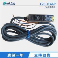 欧姆龙E2C-JC4AP 光电传感器PNP输出