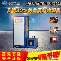 厂家供应环保节能型透热锻造炉 ZHCYP-120KW超音频透热锻造炉众环机械