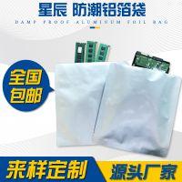 防静电铝箔袋 防潮高阻隔银白色防静电包装袋 星辰直销
