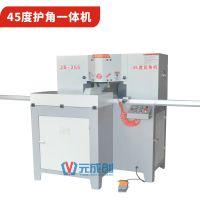 铝家具切护一体机 铝材切护角机械 元成创QHJ355切角切护机