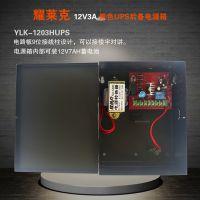 厂家研发生产耀莱克品牌中号UPS后备电箱12V3A多功能门禁专用电源