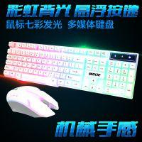 米蟹 台式电脑笔记本游戏七彩发光背光机械手感游戏键盘鼠标套装