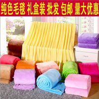 法莱绒小毛毯法兰绒休闲毯儿童毯空调毯毛巾被纯色珊瑚绒毯子包邮