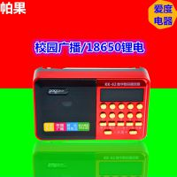 帕果KK-62 收音机老年老人校园广播式小音响插卡小音箱便携式播放