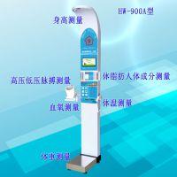 河南乐佳HW-900A型自助超声波智能健康体检一体机