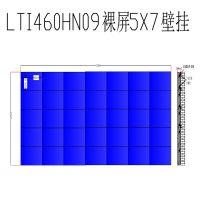 LTI460HN09裸屏壁挂5*7液晶电视挂架简易安装监控大屏幕深圳厂家