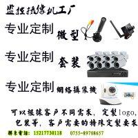定制高清网络摄像头摄像机NVR 红外 模拟摄像机 监控摄像头