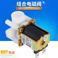 厂家直销 组合电磁阀快接组合废水电磁阀 废水比RO纯水机专用24V
