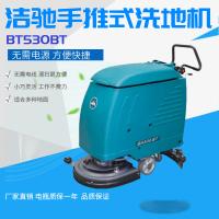 超市地面清洁手推式清食堂清洁油漆大理石塑胶地面用全自动清洗洗地机洁驰BA530BT|鸿昆清洁设备厂家