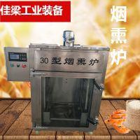 永昌yc-30型全自动烟熏炉 豆干腊肉烟熏炉