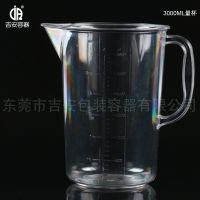 3L量杯全新PVC量杯食品级透明量杯精确度好耐摔耐高温量杯