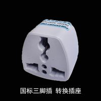 国标 美标转换插座 各种旅行国规插头 旅游电源转接头英规插座