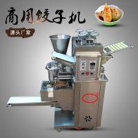 厂家直销 饺子机 新款仿手工 每小时可生产9500个饺子 食品设备