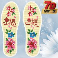十字绣鞋垫加厚纯棉布手工满绣半成品结婚绣花垫子印花不褪色新品