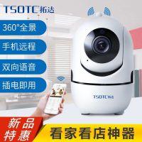 带语音对讲全景监控器摄像头360度无线双向高清wifi手机远程家用