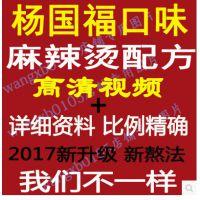 杨国福口味重庆骨汤麻辣烫关东煮串串香冒菜底料技术配方视频教程