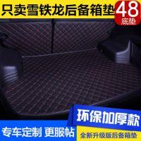 汽车后备箱垫子全包围专用于雪铁龙C4L全新爱丽舍C4世嘉三厢C3XR