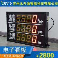 苏州永升源厂家生产定制电子看板速度厚度长度屏 可视化管理LED显示屏