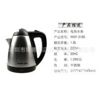 Grelide/格莱德WKF-318S 酒店客房热水壶 不锈钢电热水壶