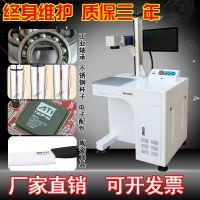 淮北分体式打标机免费维修手机壳照片激光雕刻厂家鑫翔