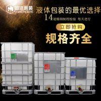 1.5吨塑料桶集装桶1500L吨桶 大容量塑料方桶ibc吨桶化工桶