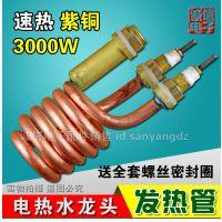 速热电热水龙头发热管加热管3000W紫铜小弹簧管 即热式热水器配件