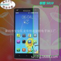 联想s810手机 s810钢化膜 S810t玻璃防爆膜 厂家生产批发