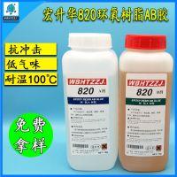 宏升华直销820环氧树脂AB胶 低气味高强度金属陶瓷粘接胶水 ab胶