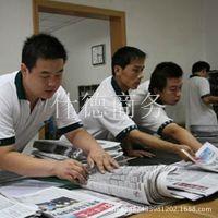 上海什德商务专业夹报广告,派送指定地点
