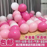 加厚防爆亚光气球包邮100个婚庆拱门儿童生日装饰婚房布置
