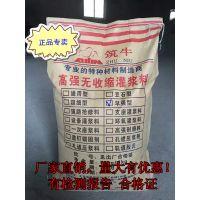 辽阳高强设备灌浆料厂家直销 CGM国标灌浆料